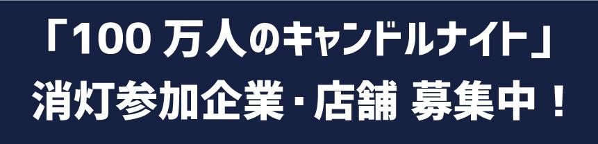 「100万人のキャンドルナイト」消灯参加企業・店舗募集中
