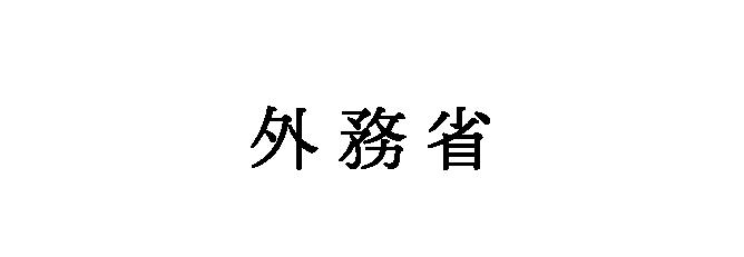 gaimushou